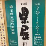 本日から第68回埼玉県美術展覧会(埼玉県展)開催です!