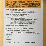 ゴールデンウィーク陶芸体験教室!受付中です!!
