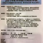 2019夏休み親子陶芸体験。令和は電動ロクロにチャレンジ!